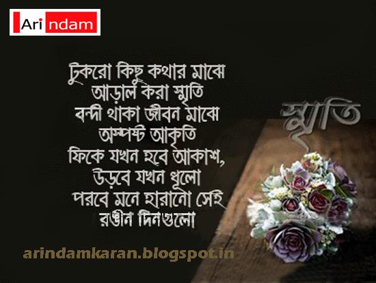 Smriti   KARAN Bangla