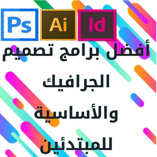 أفضل برامج تصميم الجرافيك  والأساسية للمبتدئين