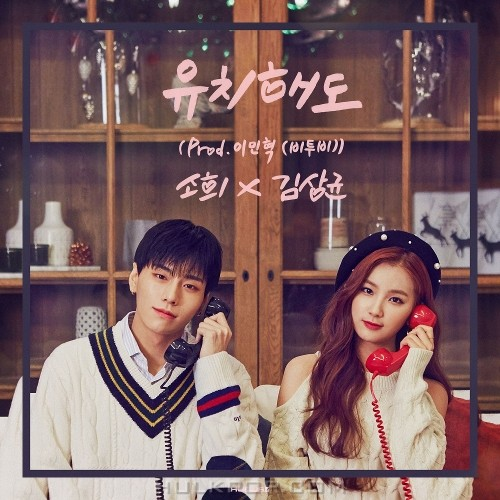 SOHEE, KIM SANG GYUN – Childlike (Prod. LEE MINHYUK (BTOB)) – Single