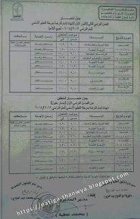اعدادية القاهرة, الصف الثالث الاعدادى, جدول اختبارات اعدادية القاهرة, جدول امتحان الاعدادية,