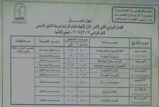 جدول امتحان الشهادة الاعدادية 2018 محافظة القاهرة التيرم الثانى نهاية العام