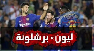 برشلونة يعبر ليون 5-1 ويواصل التقدم نحو لقب دوري أبطال أوروبا بالفيديو