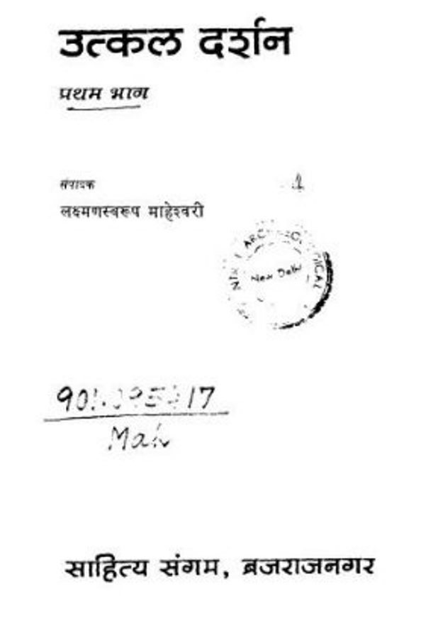 utkal-darshan-laxman-swaroop-maheswari-उत्कल-दर्शन-लक्ष्मणस्वरुप-माहेश्वरी