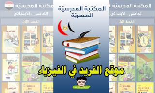 تحميل تطبيق المكتبة المدرسية المصرية للأندرويد