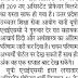 अशासकीय महाविद्यालयों को 209 असिस्टेंट प्रोफेसर जल्द, रास्ता हुआ साफ़ - basic shiksha news