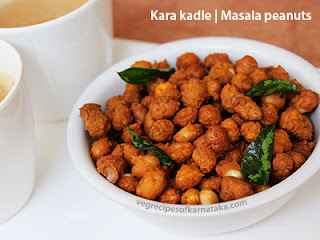 Kara kadle recipe in Kannada