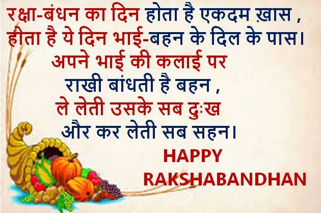 rakhi images, rakhi images download