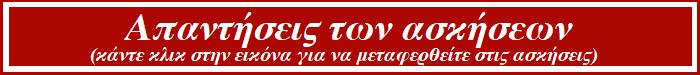 http://www.arxaiagumnasiou.net/2018/01/enotita-8-lexilogikes-askiseis-apantiseis-b-gymnasiou-arxaia.html