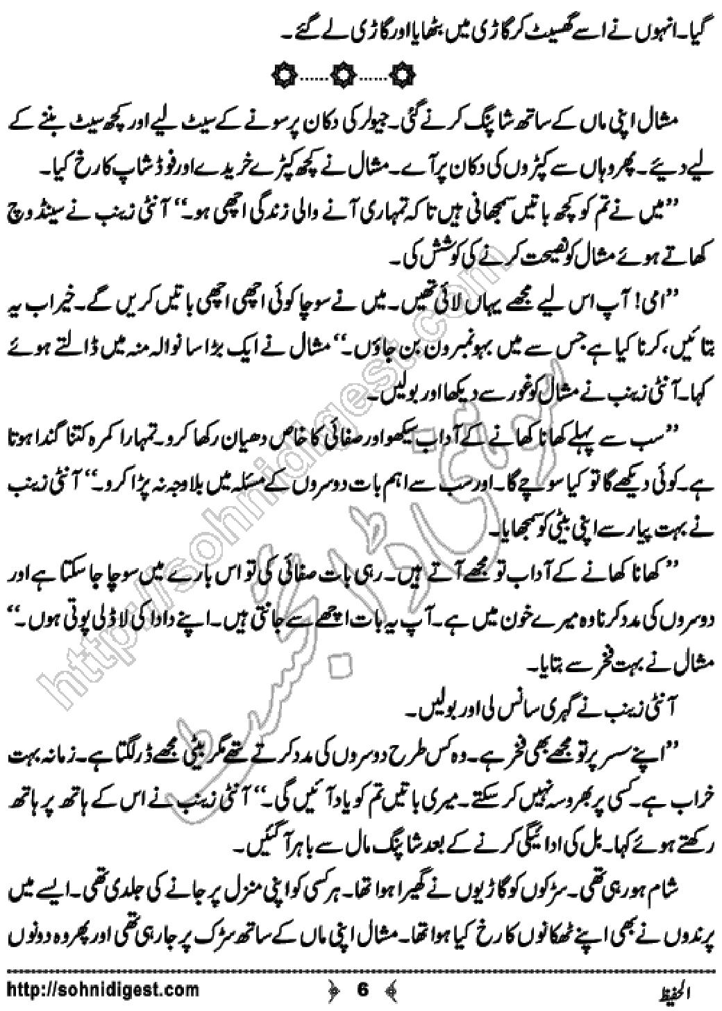 Al Hafeez by Tayyaba Younas Forced Marriage Novel Online