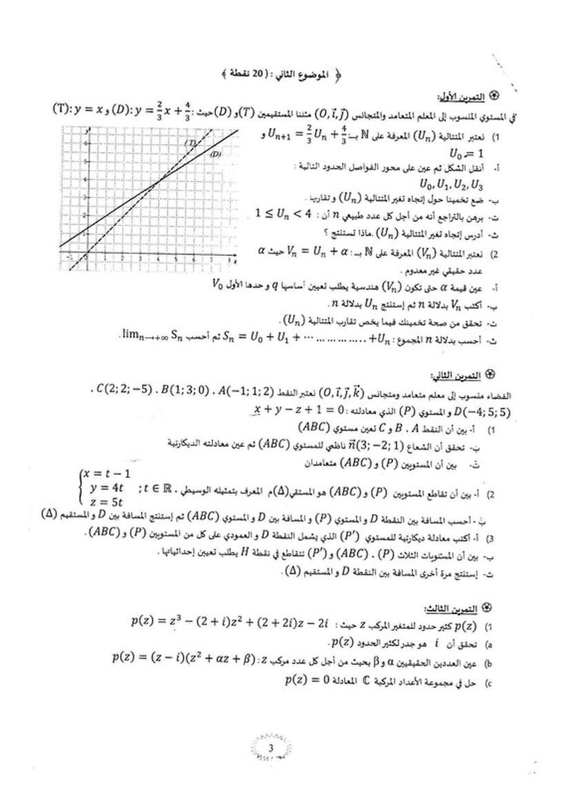 بكالوريا تجريبية في الرياضيات مع التصحيح شعبة العلوم التجريبية