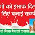 भारत के मिल्कमैन की कहानी- Amul Dairy Success Story in Hindi
