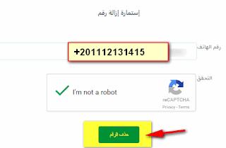 حذف اسمك ورقمك من برنامج تروكولر