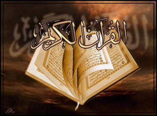 حفظ القرآن في 1000يوم بإذن الله تعالى