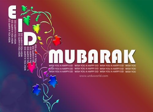 Eid mubarak photos 2017
