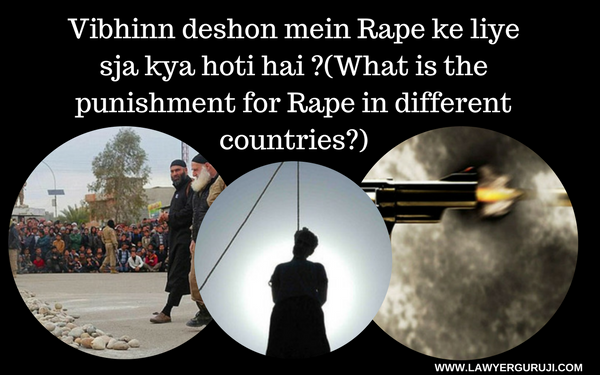 Vibhinn deshon mein Rape ke liye sja kya hoti hai ?(What is the punishment for Rape in different countries?)