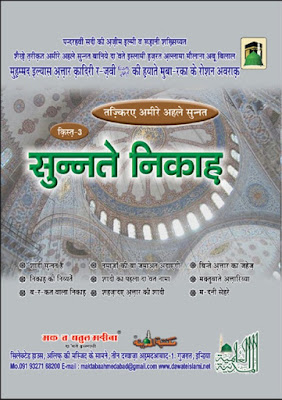 Sunnat-e-Nikah pdf in Hindi