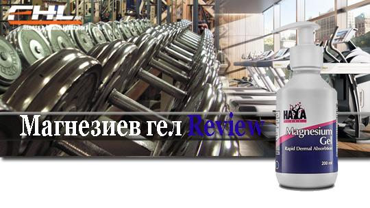 Haya labs Magnesium Gel-ефективен ли е магнезиев гел