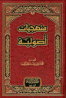 كتاب منهجيات أصولية - محمد الجيزاني