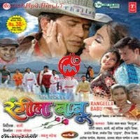 rangeela_babu_Bhojpuri_movie_star_casts_wallpapers_trailer_songs_videos
