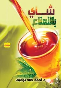شاى بالنعناع، أحمد خالد توفيق، العراب