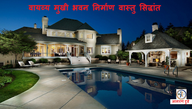 Vaastushastra Tips for North West Home