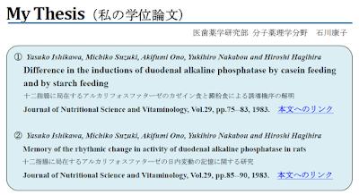 http://klib.lib.tokushima-u.ac.jp/study-support/my_thesis/dent/2017/my_thesis_dent_ishikawa-201705.pdf