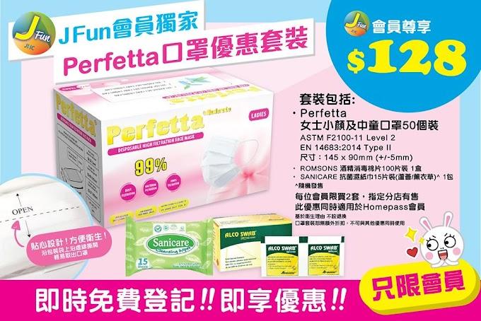 日本城: 會員獨家優惠 Perfetta 50個裝口罩抗疫組合 $128