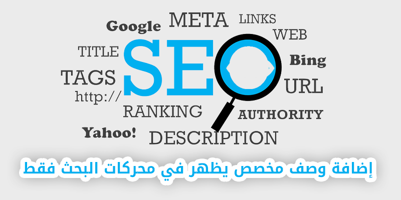 Activate-the-description-of-the-blogger-search