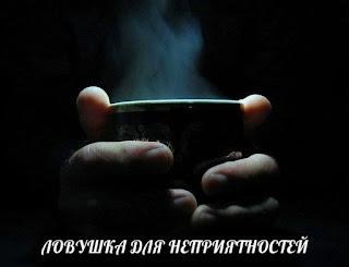 lovushka-dlya-nepriyatnostej
