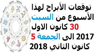 توقعات الأبراج لهذا الأسبوع من السبت 30 كانون الاول 2017 الى الجمعة 5 كانون الثاني 2018