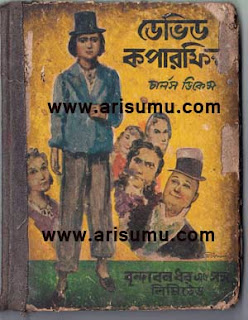 David Copperfield By Charles Dickens Bengali PDF Onubad Book