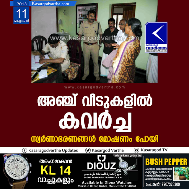 Robbery in 5 houses at North Kottacheri, Kanhangad, News, Kasaragod, Robbery, House robbery