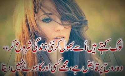 romantic poetry images | urdu poetry images pictures | Urdu Poetry Word,Urdu Poetry,Sad Poetry,Urdu Sad Poetry,Romantic poetry,Urdu Love Poetry,Poetry In Urdu,2 Lines Poetry,Iqbal Poetry,Famous Poetry,2 line Urdu poetry,  Urdu Poetry,Poetry In Urdu,Urdu Poetry Images,Urdu Poetry sms,urdu poetry love,urdu poetry sad,urdu poetry download