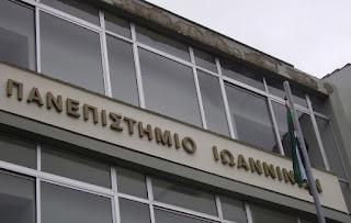 Ημερίδα για την Ιατρική Ειδικότητα στην Ελλάδα και στο Εξωτερικό στο Πανεπιστήμιο Ιωαννίνων