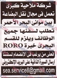 شركة ملاحة كبري - جريدة الاهرام - 8/4/2016