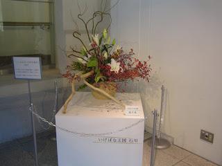 龍生派の生花