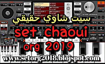 Set chaoui pro 2019 org 2019