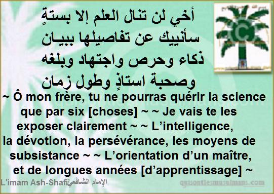 poème ibn taymiyya