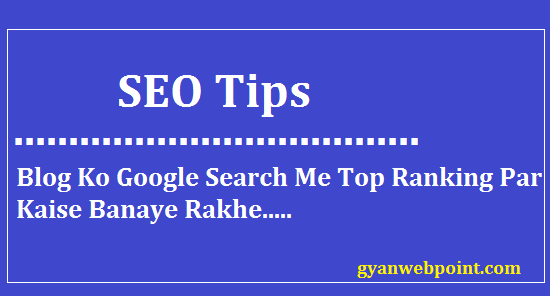 Blog-Ko-Google-Search-Me-Top-Rank-Par-Kaise-Banaye-Rakhe