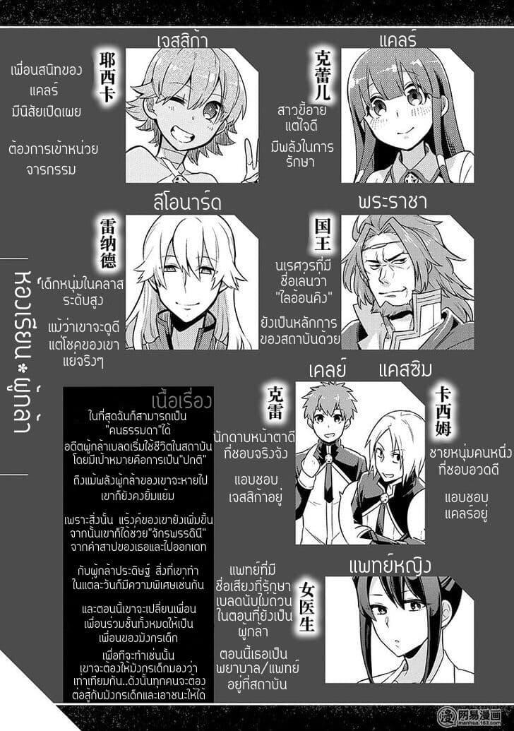 อ่านการ์ตูน Eiyuu Kyoushitsu (Reboot) ตอนที่ 3.2 หน้าที่ 5