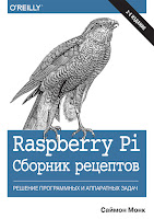 книга Саймона Монка «Raspberry Pi. Сборник рецептов: решение программных и аппаратных задач» (2-е издание)