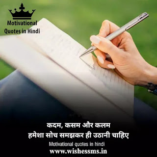 motivational quotes in hindi, best motivational quotes in hindi, 100 motivational quotes in hindi, motivational quotes in hindi 140, motivational quotes in hindi with pictures, motivational quotes in hindi with images, two line motivational quotes in hindi, new motivational quotes in hindi, most motivational quotes in hindi, one line motivational quotes in hindi