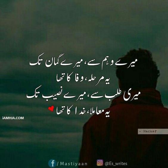 Urdu Shayari - iAMHJA