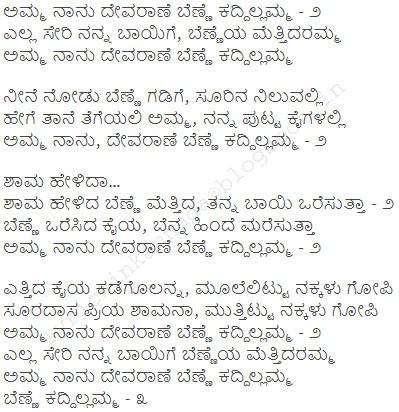 Amma nanu devarane benne kaddillamma song lyrics in Kannada