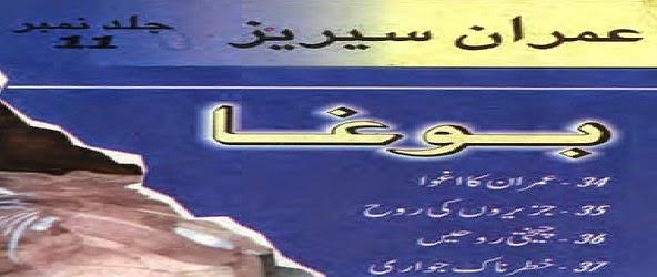 http://www.bookstube.net/2014/10/baugha-by-ibn-e-safi.html