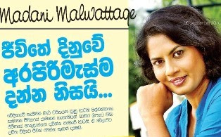 Madani Malwattage Sri Lankan Actress