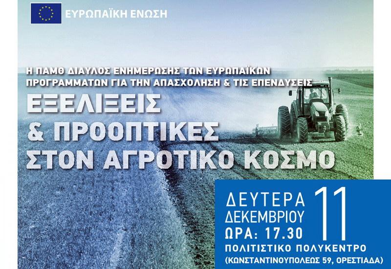 Ορεστιάδα: Ενημερωτική εκδήλωση με θέμα «Εξελίξεις και Προοπτικές στον Αγροτικό Κόσμο»