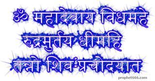 Image of Shiv Gayatri Mantra in Sanskrit