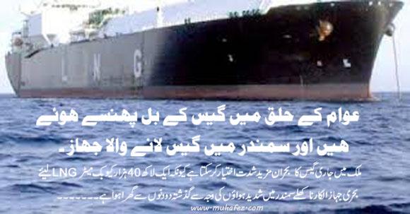 LNG Laane Waala Behri Jahaaz