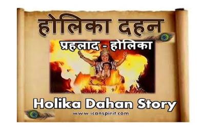Holika Dahan Story